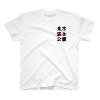東京混合公園(黒) T-shirts