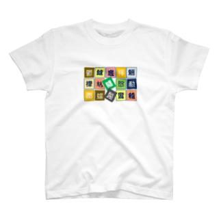 難解漢字 T-shirts