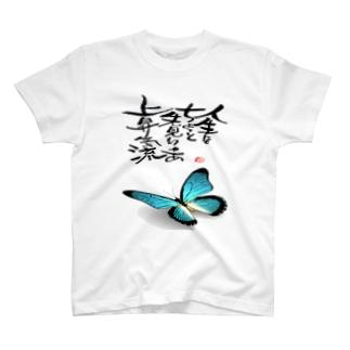 筆文字アート!蝶【ブルー】 T-shirts