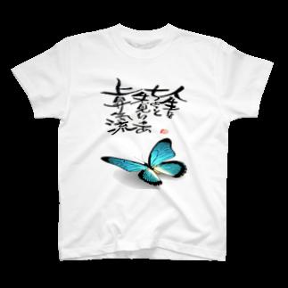 筆文字アート!お気楽堂の筆文字アート!蝶【ブルー】 T-shirts