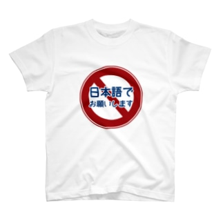 「日本語でお願いします」禁止 T-shirts