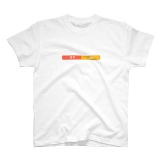 爆益注文服 T-shirts