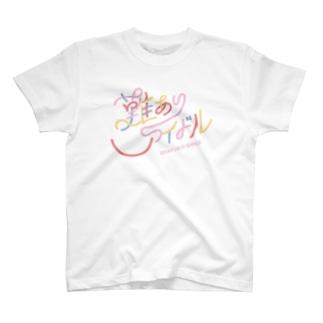 オタフクガールズの難ありアイドル T-shirts