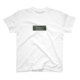 社会学部って何してんの T-shirts