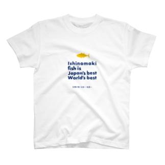 石巻の魚マグ−06 T-shirts