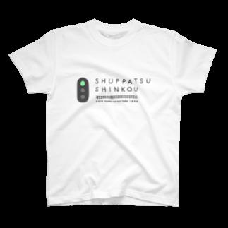 ひよこのもり工房のSHUPPATSU SHINKOU T-shirts