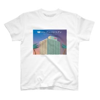 ホテルアーバンヘブン T-shirts