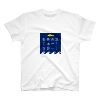 石巻の魚03 T-shirts