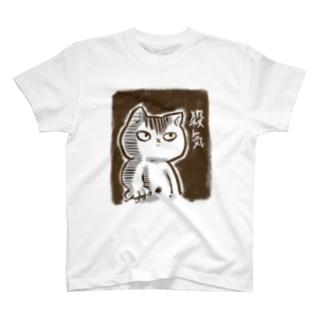 めしくれよ T-shirts