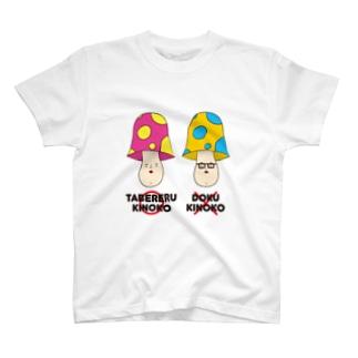 きのこたち T-shirts