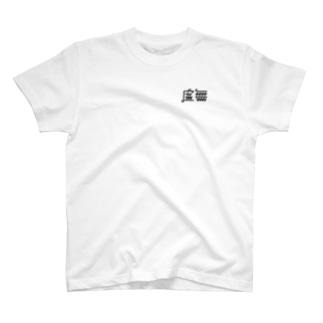きゅうの虚無T T-shirts