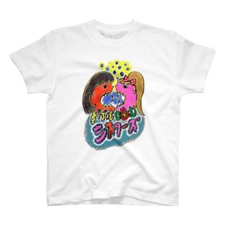 バブル噛むシスターズ T-shirts