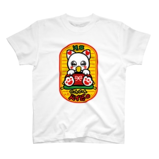 にゃんにゃんベイビー T-shirts