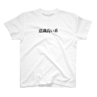 意識高い系 T-shirts