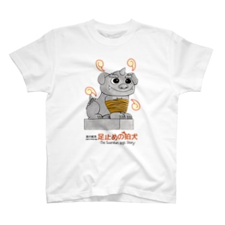 狛犬吽くん T-shirts