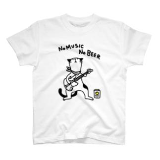 ビールも音楽も大事大事 Tシャツ