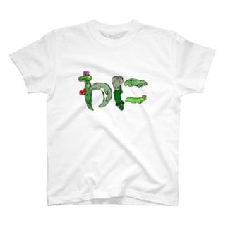 わにワニわに T-shirts