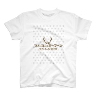 フィーヨー&ミーフーン T-shirts