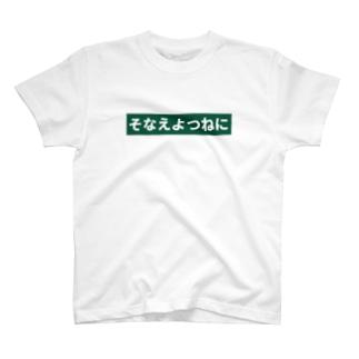 スカウトモットー T-shirts