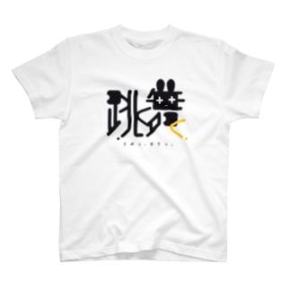 跳ぶ兎Tシャツ T-shirts