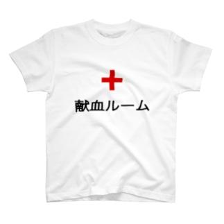 献血ルームTシャツ T-shirts