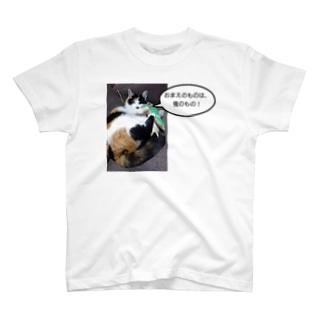 独り占め T-shirts