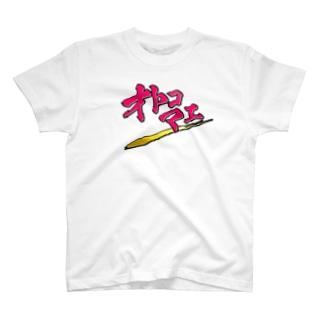 ユミオカ、どっと混む。の弐行のオトコマエ T-shirts