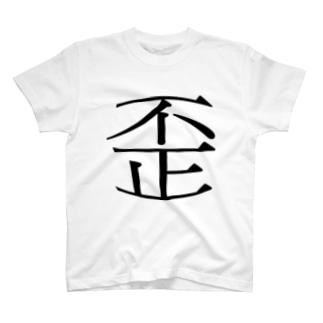 膨張ゆがみシャツ T-shirts