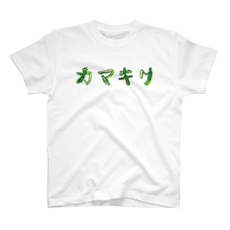 さちこの生き物雑貨の昆虫フォント カマキリ T-shirts