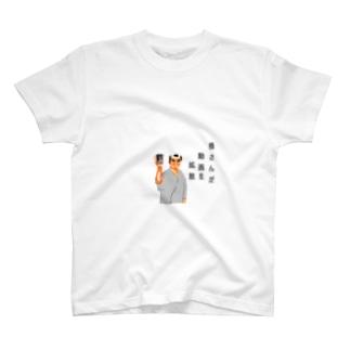 格さんが世を斬る T-shirts