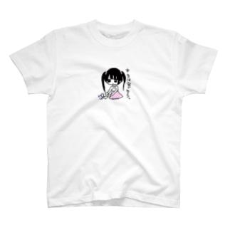 ほんとはさぁ T-shirts
