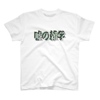 嘘の雑学 T-shirts