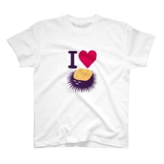 I Love ウニ(むらさき)  Tシャツ
