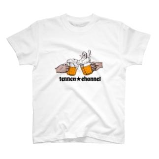てんねん乾杯 T-shirts