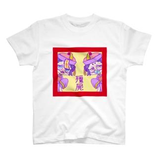 七味田飯店(SUZURI支店)のきょんしーちゃん T-Shirt