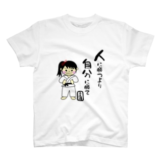 柔道女子 人に勝つより自分に勝て T-shirts