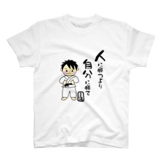柔道男子 人に勝つより自分に勝て T-shirts