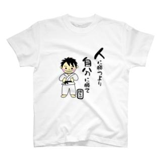 空手男子 人に勝つより自分に勝て T-shirts