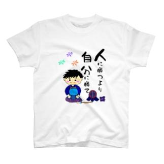 剣道男子 人に勝つより自分に勝て T-shirts