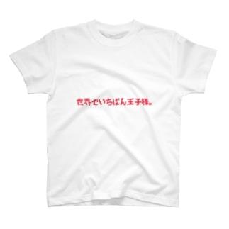 世界いちばん王子様TEE T-shirts