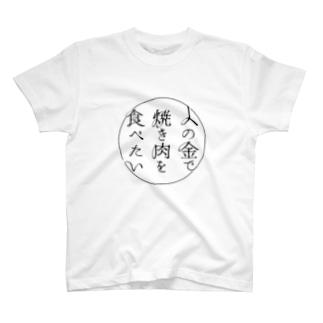 人焼肉 T-shirts