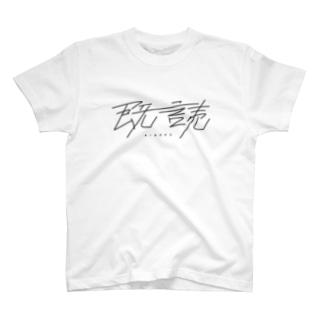 【公式】既読 - 旧ビッグロゴ (BK) T-shirts