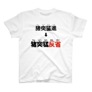 猪突猛進➡︎猪突猛反省 (亥年Limited) T-shirts