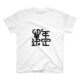留年決定Tシャツ T-shirts