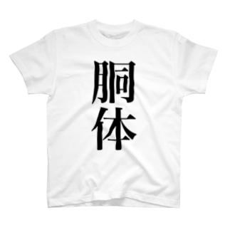 Simple Fashion T-shirts