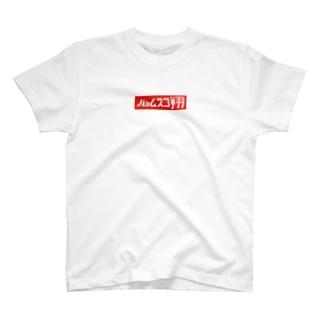 バカムスコ服 T-shirts