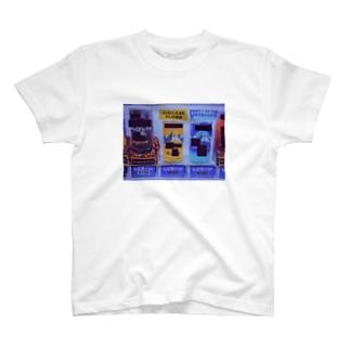 【鬱の自動販売機】しにた~い T-shirts