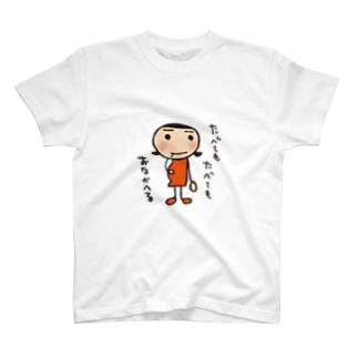 たべてもたべてもおなかへる Tシャツ