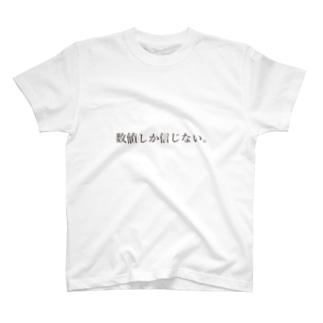 数値しか信じない。シリーズ T-shirts