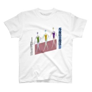 ミッドナイト・スイマー T-shirts